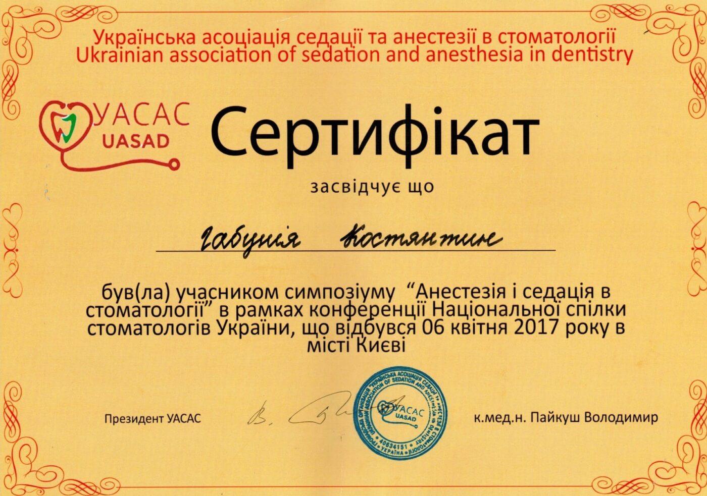 Сертифікат детского врача стоматолога Габунії Константина Павловича об участі у симпозіумі (Анестезія і седація в стоматології)
