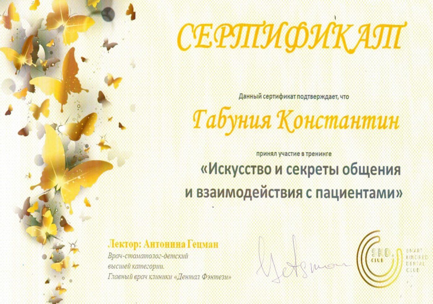 Сертификат подтверждающий участие Константина Габунии в курсе - Искусство и секреты общения и взаимодействия с пациентами