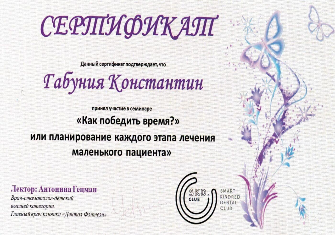Сертификат подтверждающий участие Константина Габунии в курсе - Планирования каждого этапа лечения маленького пациента