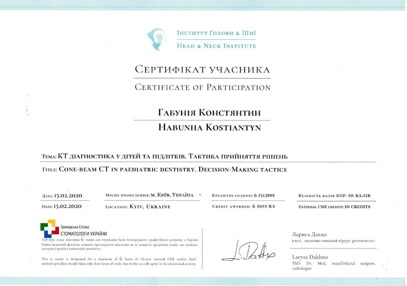 Сертифікат дитячого лікаря стоматолога Габунії Константина Павловича об участі у курсі (КТ діагностика у дітей та підлітків. Тактика прийняття рішень)